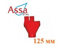 Воронка сливная 125 мм ASSA..